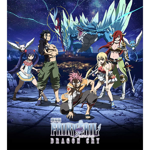 映画「FAIRY TAIL - DRAGON CRY -」(2019年)